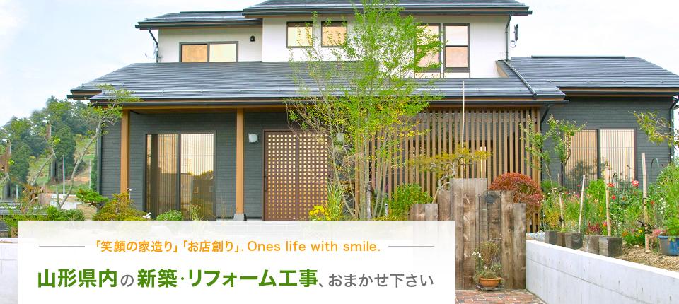 「笑顔の家造り」「お店創り」. Ones life with smile. 山形県内の新築・リフォーム工事、おまかせ下さい。