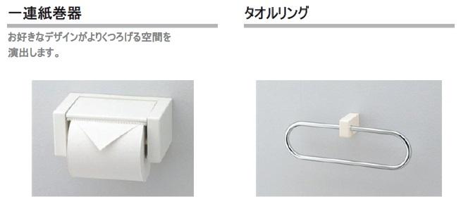 一連紙巻器、タオルリング